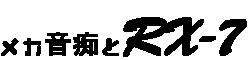 メカ音痴とRX-7(FD3S)